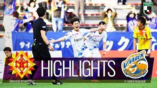 ギラヴァンツ北九州vsV・ファーレン長崎 J2リーグ 第13節