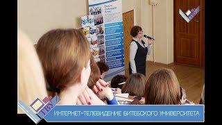 Областной семинар учителей математики в ВГУ имени П.М.Машерова