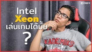 CPU Intel Xeon นำมาเล่นเกมส์ ได้หรอ ?