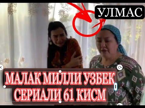 Малак милли узбек сериали 61 кисм 2 фасли сиз кутган сериал