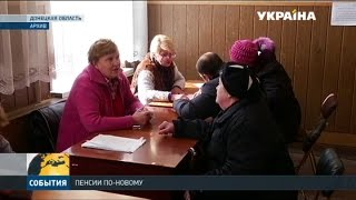 пенсионеры с января смогут оформлять пенсии в любой точке Украины