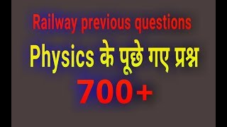 SCIENCE GK - PHYSICS || RAILWAY PREVIOUS YEARS QUESTIONS in hindi part-1