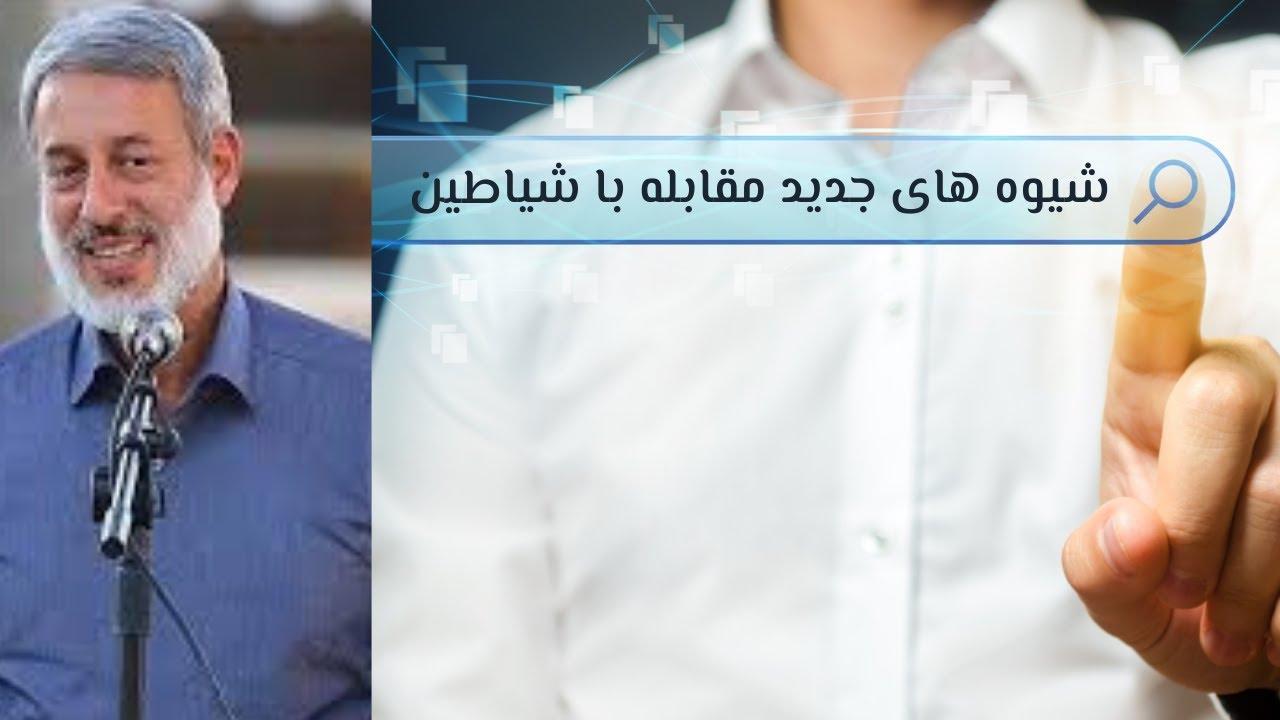 روش های مقابله با شیاطین | شیخ محمد صالح پردل