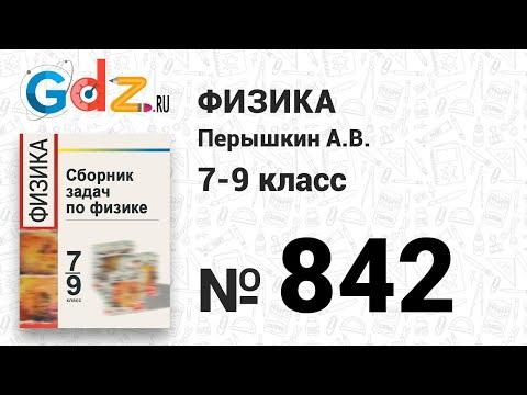№ 842 - Физика 7-9 класс Пёрышкин сборник задач