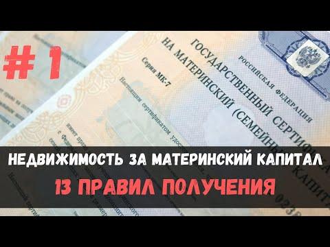 Материнский капитал 2019. 13 правил получения.