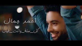 Ahmed Gamal - Kol Sana Wenta Tayeb | أحمد جمال - كل سنة وانت طيب