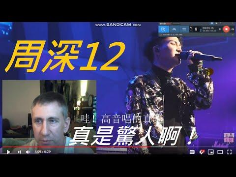 美國先生聽到【周深】驚人歌聲時的感動反應 12 Singers reaction: Zhou Shen