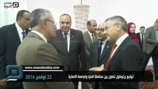 مصر العربية | توقيع برتوكول تعاون بين محافظة المنيا والجامعة الألمانية