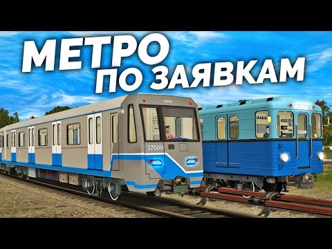 Видео Симулятор машиниста метро играть онлайн