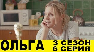Ольга 3 сезон 6 серия смотреть онлайн анонс