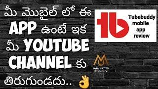 Download Tubebuddy app for youtube in telugu // How to use tubebuddy app in telugu