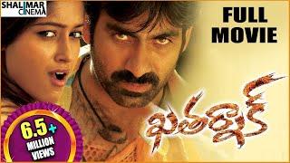 Khatarnak Telugu Full Length Movie || Ravi Teja, Ileana || ఖతర్నాక్ సినిమా