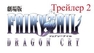 Сказка о Хвосте Феи: Плач дракона (трейлер 2) Fairy Tail: Dragon Cry