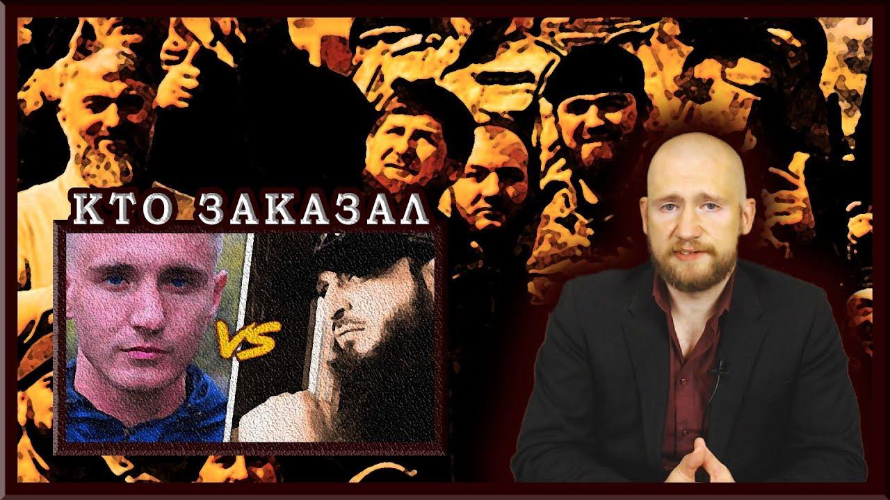 Зелимхан, Коваленко, Кадыров. Кто стоит за избиением болгера Коваленко. Альтернативное мнение Ивана