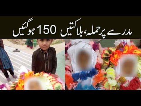 Air attack in Mudrasa of Afghan, 150 died |