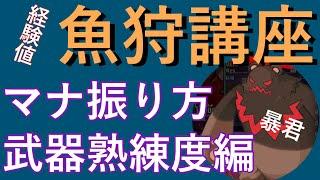82【ディスガイアrpg 】魚狩講座②マナ振り方、武器熟練度について