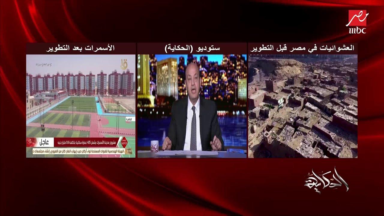 عمرو أديب: أنا رحت الدويقة لما الصخرة وقعت في 2008 شوفوا كان حالتهم عاملة إزاي