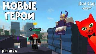 НОВЫЕ ГЕРОИ РОБЛОКС   Heroes Online roblox   Обзор игры Онлайн герои. Первые впечатления
