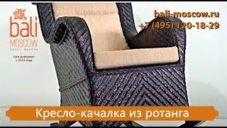 Кресло-качалка из ротанга(Хороший выбор кресел-качалок здесь: www.bali-moscow.ru/prod/kresla-kachalki-iz-rotanga.html., 2014-07-24T11:22:22.000Z)