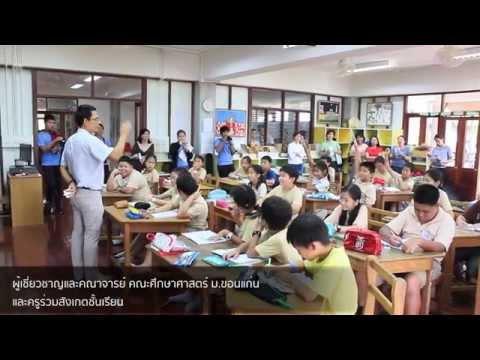 Open Class ห้องเรียนคณิตศาสตร์ที่มีความสุข
