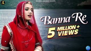 Gambar cover Banna Re || Rajasthani Folksong || Anupriya Lakhawat || Kapil Jangir || New Song 2019