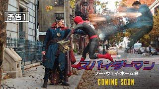 『スパイダーマン:ノー・ウェイ・ホーム』予告1