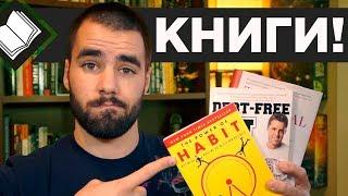 Книги для студентов. 3 книги, которые должен прочитать каждый