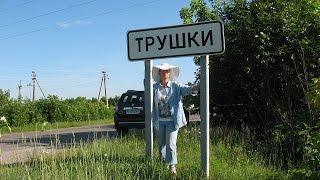Трушки Раставиця Білоцерківський р-н Київської обл.