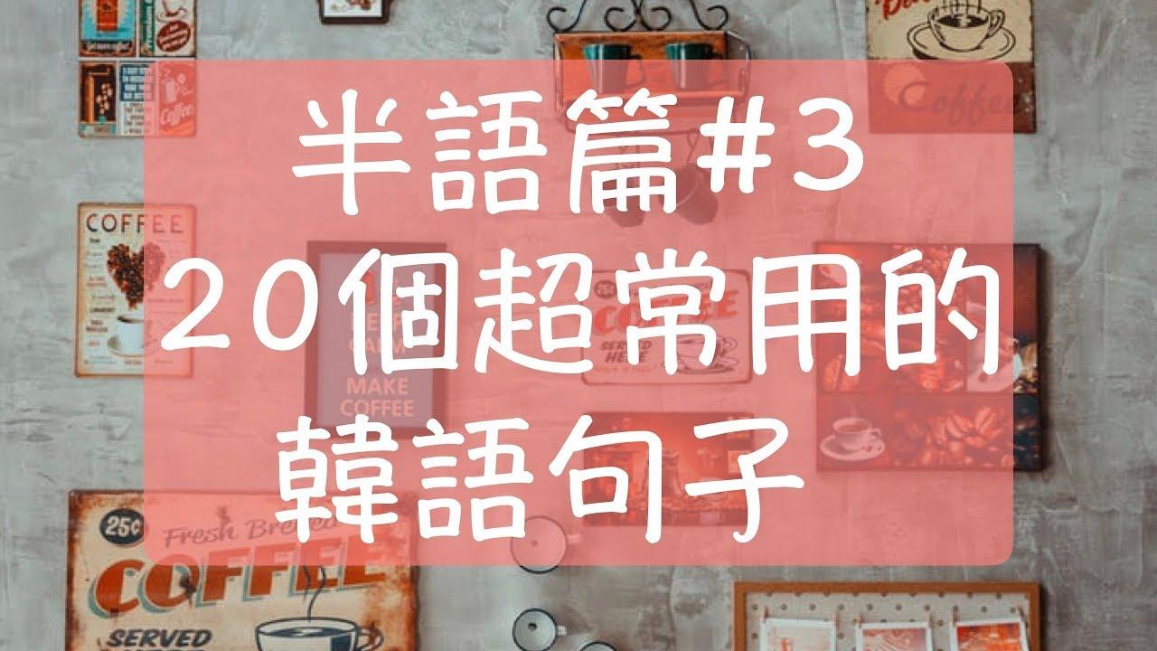 韓語半語篇#3   Learn Korean   自學韓文   韓文會話   韓國日常生活中超常用的20個韓文半語句子   韓語我們說半語 ...
