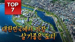 대한민국에서 가장 살기 좋은 도시 TOP7
