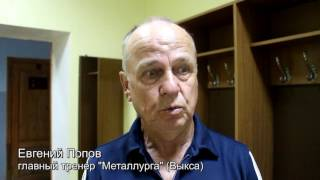 Послематчевые комментарии главных тренеров Урана и выксунского Металлурга