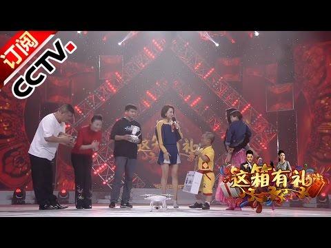 《综艺盛典》 20161208 这箱有礼 | CCTV