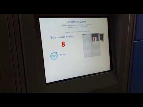 Работа автоматической камеры хранения на вокзале