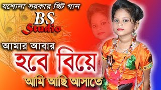 আমার আবার হবে বিয়ে যশোদা সরকারের হিট গান Amar abar hobe biye jasoda sarkar / Shilpi Sormila Sarkar
