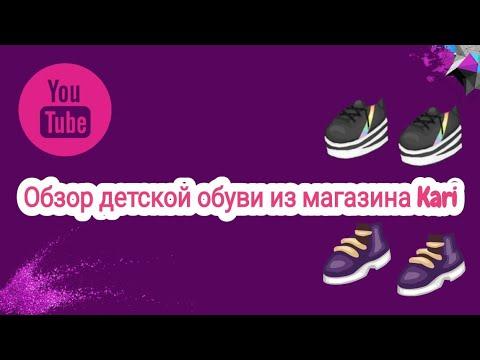 Обзор на детские кроссовки и резиновые сапоги из магазина Кари (Kari)!