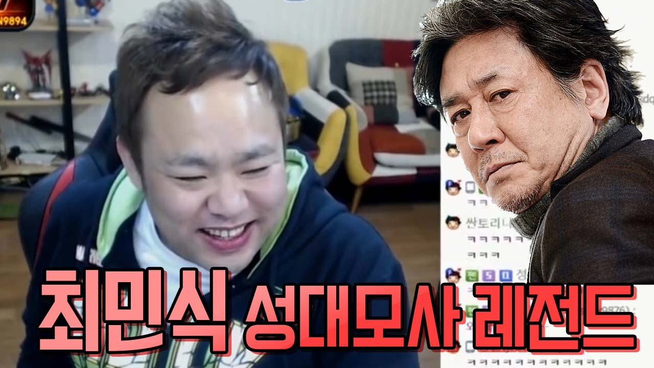 커맨더지코를 웃겨라 : 최민식 성대모사 레전드!!!