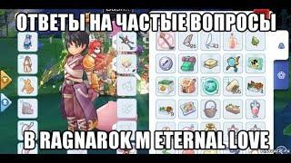 [Ragnarok M Eternal Love] Ответы на частые вопросы.