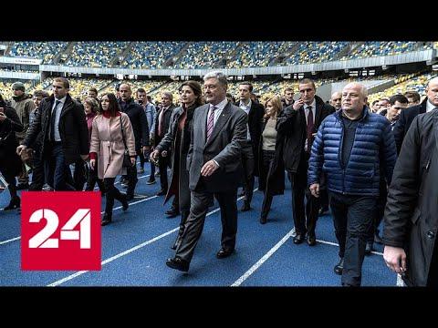 Теракт или покушение. Что произойдет на дебатах Зеленского и Порошенко? 60 минут от 19.04.19