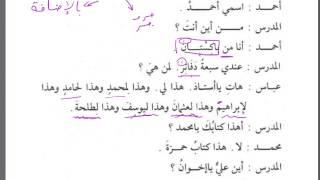 Том 1. урок 33 (23). Мединский курс арабского языка.