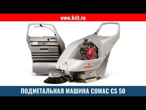 Подметальная машина COMAC CS 50 - ручные подметальные машины для улицы и помещений - КИИТ