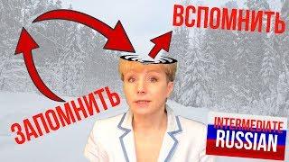Russian Prefixes for Intermediate Learners: ПОМНИТЬ-ЗАПОМНИТЬ-ВСПОМНИТЬ-ПРИПОМНИТЬ-НАПОМНИТЬ