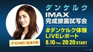 映画『ダンケルク』体験LIVEレポート!【HD】2017年9月9日(土)公開 thumbnail