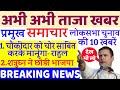 Top political Breaking News : राफेल पर राहुल ने पुछे Modi सवाल  । Congress and BJP