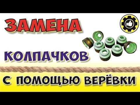Замена Колпачков Без Снятия ГБЦ. (#AvtoservisNikitin)