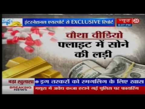 Exclusive report  on smuggling at International Airport