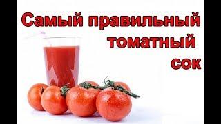 Самый правильный томатный сок - как приготовить