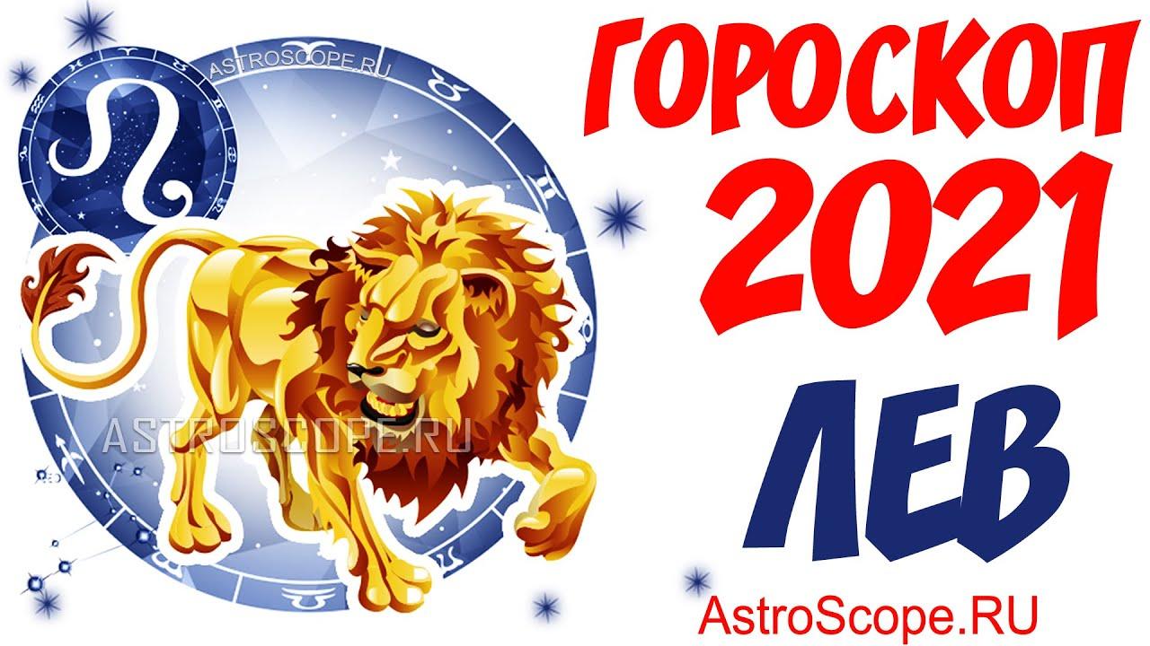 Гороскоп на 2021 год Лев: гороскоп для знака зодиака Лев на 2021 год