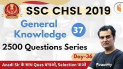 6:30 PM - SSC CHSL 2019 | GK by Anadi Sir | 2500 Questions Series (Day#36)