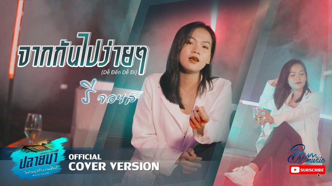 จากกันไปง่ายๆ (Dễ Đến Dễ Đi) | Quang Hùng MasterD - รี จอยส์【COVER PN MUSIC】