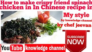 Crispy friend spinach chicken in do Chinese recipe by knowledge channel